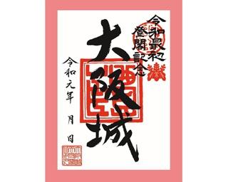 新元号「令和」を記念したコンテンツも用意! GWは大阪城公園で一日中楽しもう