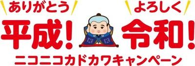 PayPay100円相当がもらえる!ニコニコカドカワキャンペーン実施