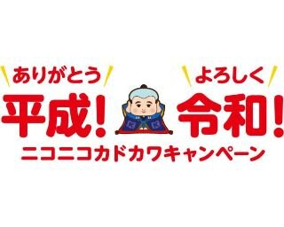 KADOKAWAの本を買ってPayPay100円相当がもらえる!ニコニコカドカワキャンペーン開催
