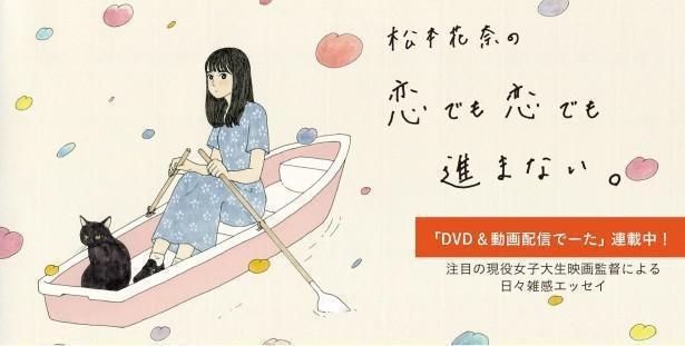 【写真を見る】気鋭の女子大生映画監督・松本花奈による好評連載。8回目のテーマは「想像できない」
