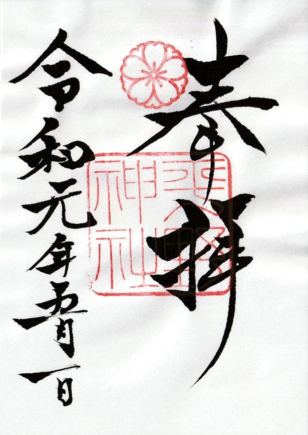 中央上段に押印された八重桜の神紋が印象的(場所:授与所 料金:300円)/平野神社