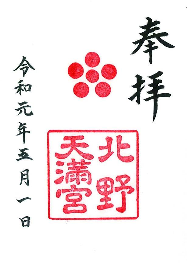 【写真を見る】梅を模した社紋がキュート。すっきりとしてスタイリッシュ(場所:朱印受付 料金:300円)/北野天満宮