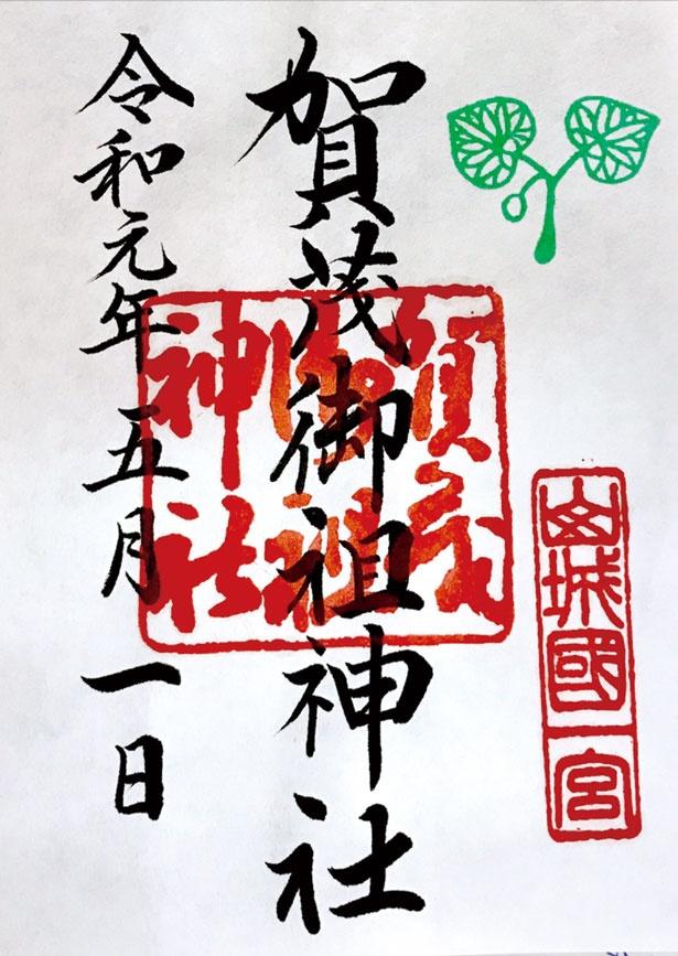 葵の社紋がアクセント。正式名称を書と印で記載(場所:御朱印受付 料金:500円)/下鴨神社