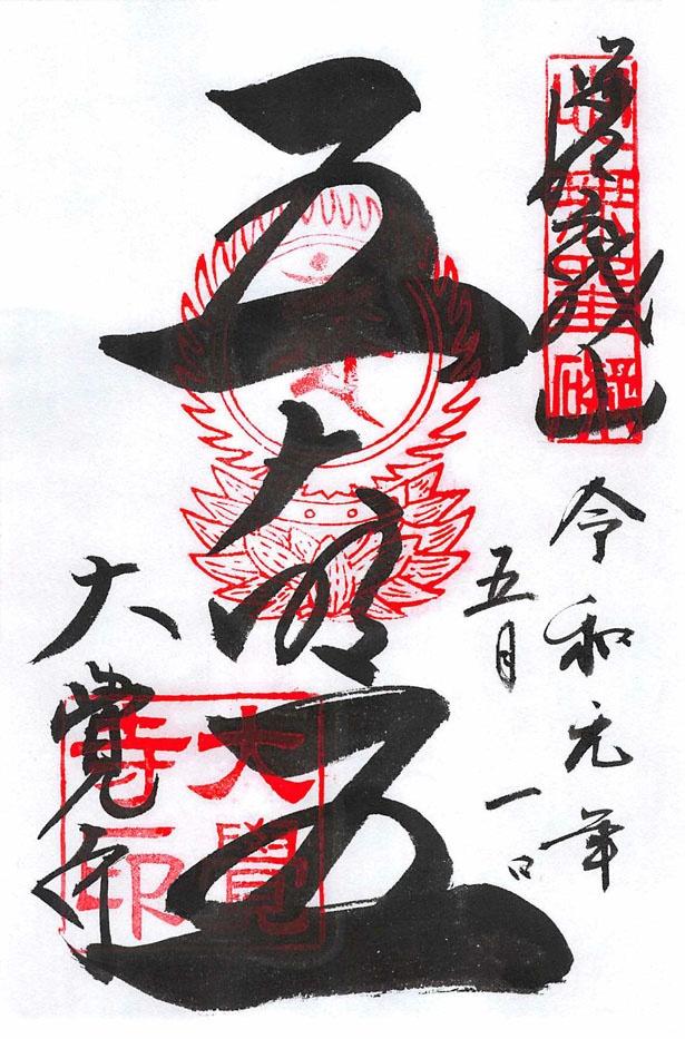 ご本尊、五大明王の文字が中央に力強く書かれる(場所:五大堂(本堂) 料金:300円)