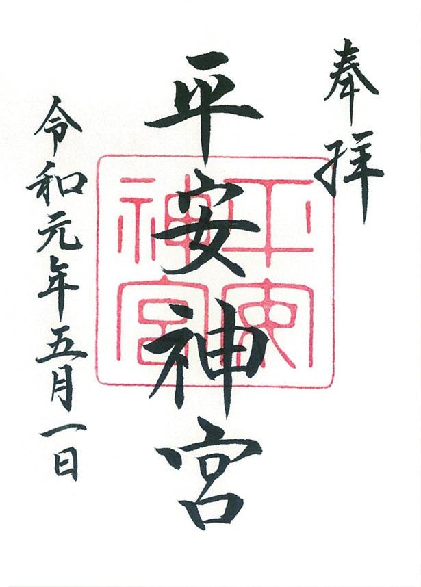 シンプルゆえに元号が目に付く。令和の幕開けを実感できる(場所:応天門横授与所 料金:300円)/平安神宮