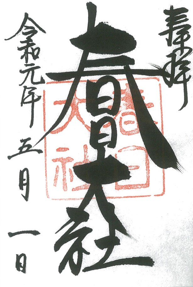 力強く書かれた文字に、パワーが湧き立つ(場所:神符所 料金:300円)/春日大社