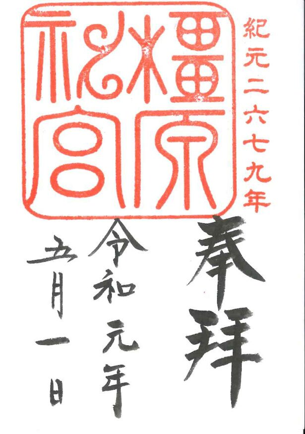 紀元二六七九年の、歴史を感じる印が印象的(場所:授与所 料金:300円)/橿原神宮