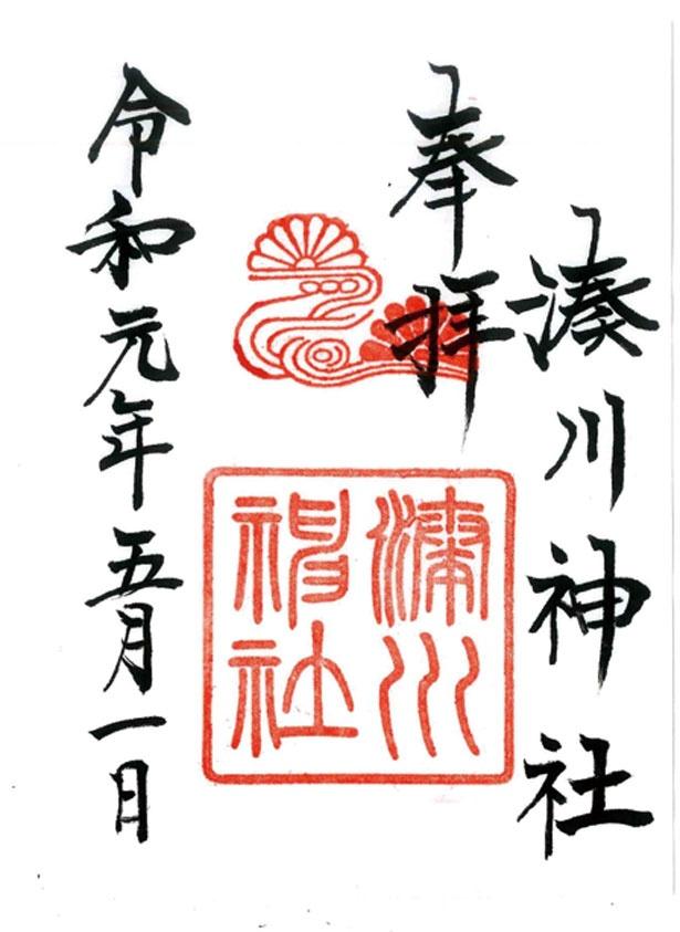 楠木家の家紋である、菊水紋が美しい(場所:授与所 料金:500円)/湊川神社