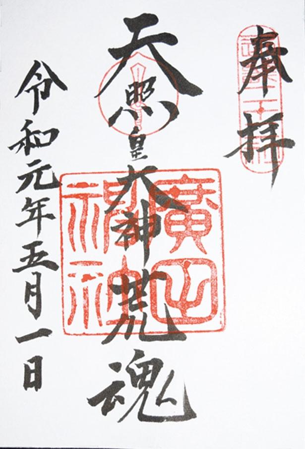 荒魂の精神で、令和の新しいパワーを感じる(場所:授与所 料金:300円)/廣田神社