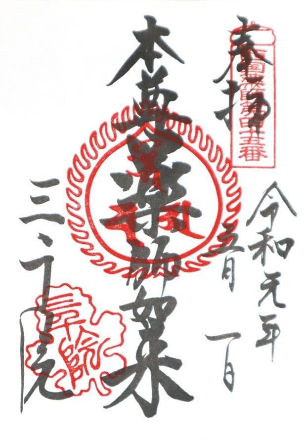梶の葉がモチーフの社印が全体のイメージを和らげる(場所:円融蔵 料金:300円)/三千院