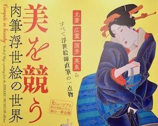 京都文化博物館で『美を競う 肉筆浮世絵の世界』が開催される