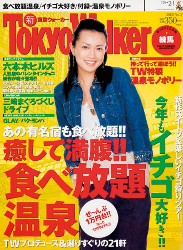 『東京ウォーカー』2005/1/18発売 長谷川京子