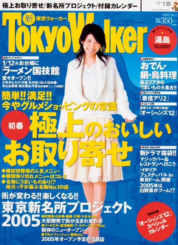 『東京ウォーカー』2005/1/5発売 竹内結子
