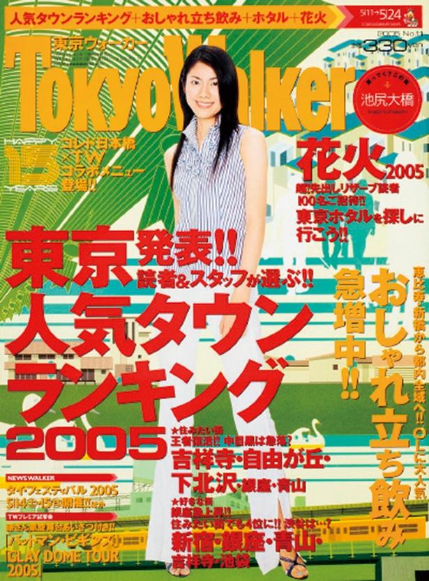 『東京ウォーカー』2005/5/10発売 松下奈緒