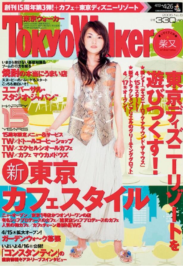 『東京ウォーカー』2005/4/12発売 田中麗奈