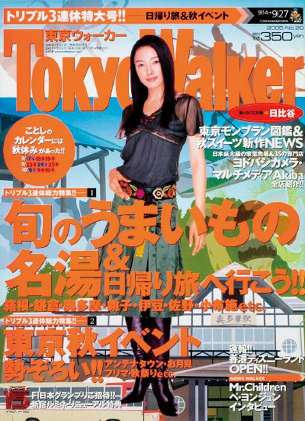 『東京ウォーカー』2005/9/13発売 仲間由紀恵
