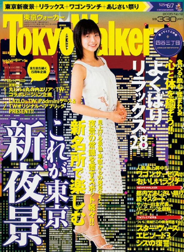 『東京ウォーカー』2005/5/24発売 相武紗季