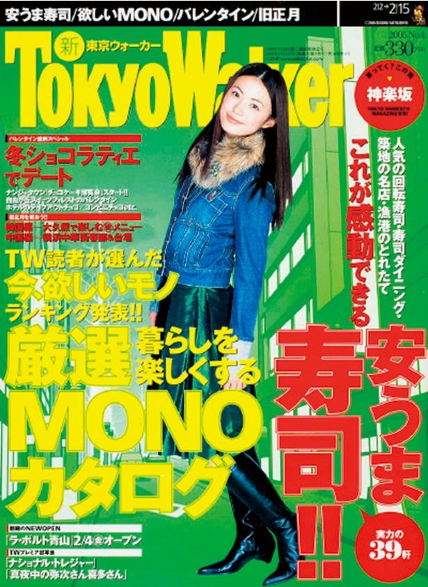 『東京ウォーカー』2005/2/1発売 ミムラ