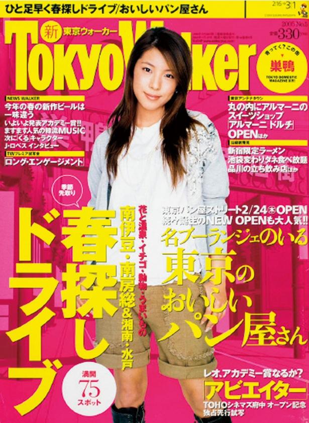 『東京ウォーカー』2005/2/15発売 BoA