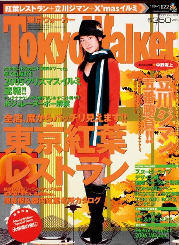 『東京ウォーカー』2005/11/8発売 香椎由宇