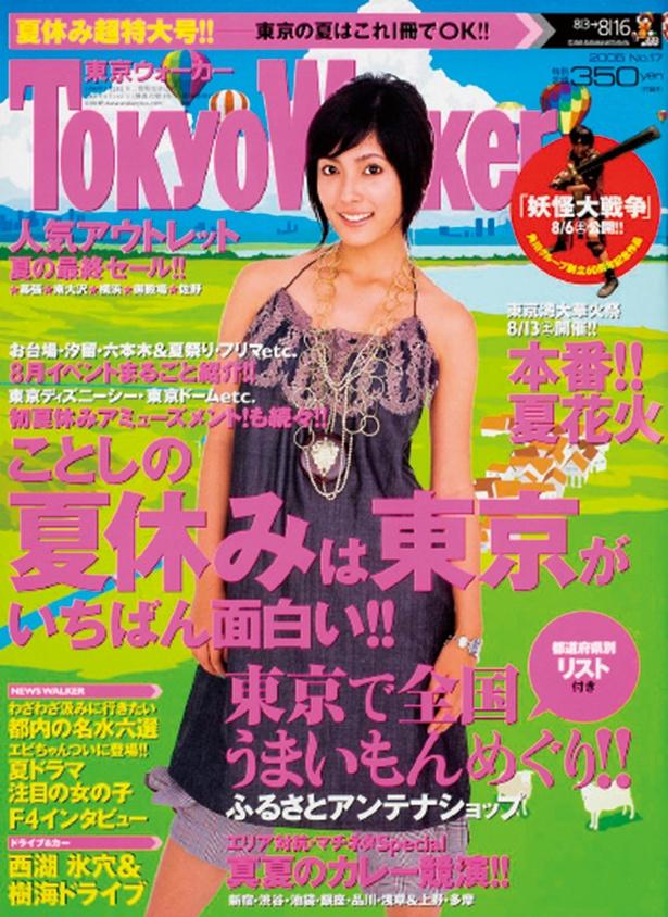 『東京ウォーカー』2005/8/2発売 平山あや