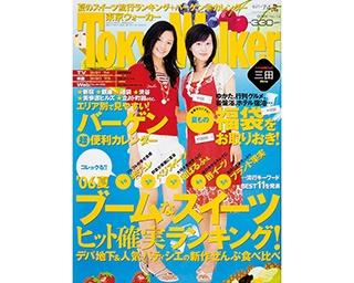 【平成振り返り−2006年】日本野球が世界一に!「エロカッコイイ」&「エビちゃんOL」がブームになり、表参道ヒルズも登場