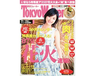 【平成振り返り−2007年】B'zが日本人初の快挙、初音ミクや「ハニカミ王子」石川遼に沸く