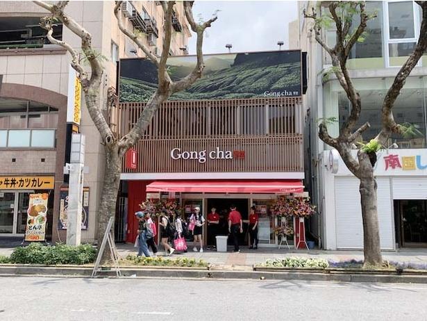 【写真を見る】ゴンチャ 沖映通り店 / 外観の様子