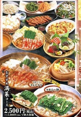 和民の「おすすめ満菜(まんさい)コース」は2500円