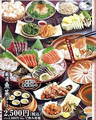 和民の「厳選魚菜(ぎょさい)コース」も2500円