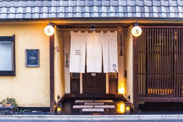 京町家の雰囲気をできるだけ残して改装/京都町家旅館 cinq