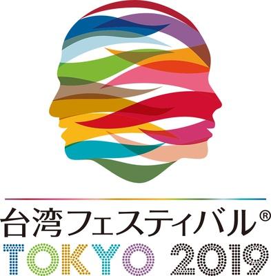 『台湾フェスティバル TOKYO 2019』が6月20(木)〜23(日)に開催