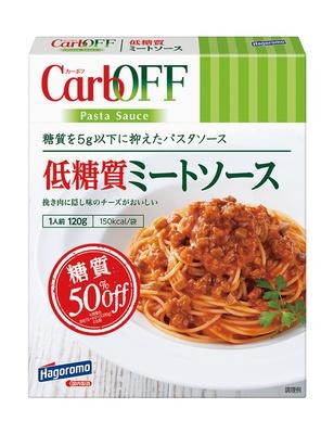 糖質オフなのに満足感あり!CarbOFF「低糖質ミートソース」(300円)