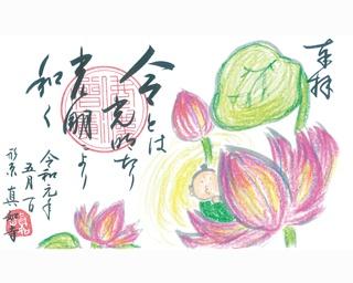 新元号で運気UP!「令和元年」の御朱印を授かりたい愛知県の寺社3選