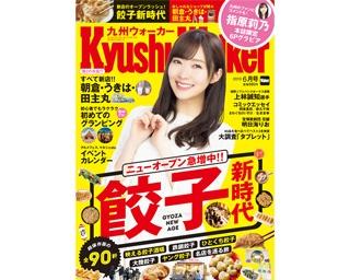 餃子好き必携のバイブルが完成!新店から老舗まで全90軒掲載の「九州ウォーカー6月号」が発売