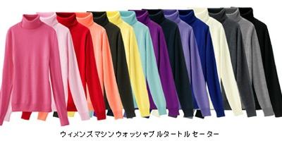 ウィメンズ マシンウォッシャブル タートルセーターのカラーバリエは全20色!