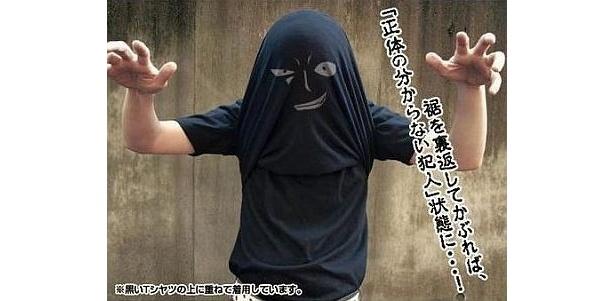 """裾を裏返すと""""正体の分からない犯人""""に!「名探偵コナン 黒ずくめの組織Tシャツ」"""