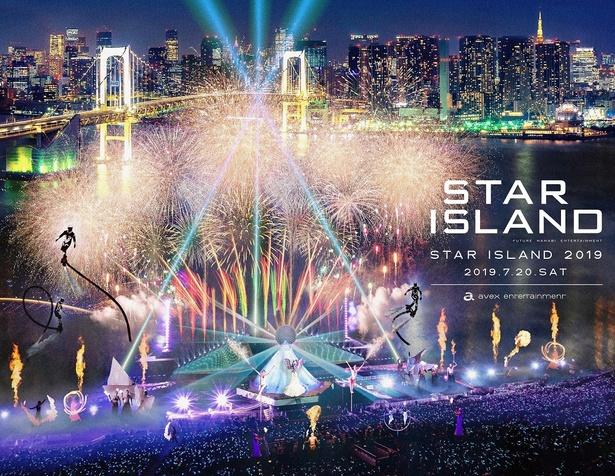 """7月20日(土)、豊洲ぐるり公園で""""感覚拡張型エンターテインメント""""「STAR ISLAND 2019」が開催!"""