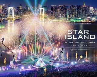 豊洲で未来型花火エンターテイメント!「STAR ISLAND 2019」が7月20日に開催決定!