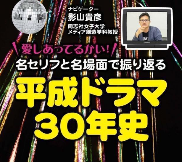 連載第22回 2010年「愛しあってるかい!名セリフ&名場面で振り返る平成ドラマ30年史」