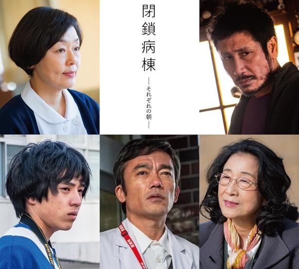 小林聡美、渋川清彦、坂東龍汰、高橋和也、木野花の実力派5人が参戦!