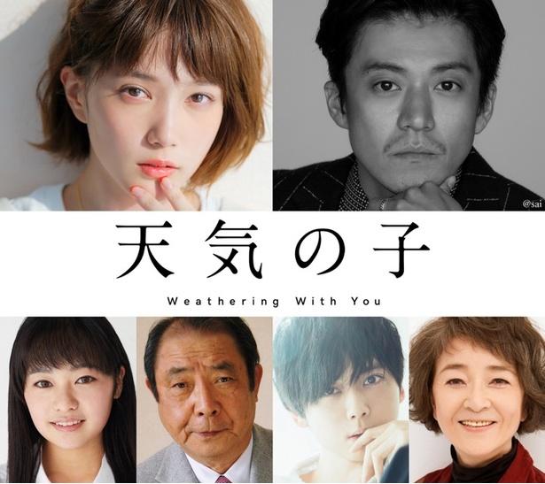 小栗旬、本田翼、倍賞千恵子、吉柳咲良、平泉成、梶裕貴ら6名の豪華キャストが集結
