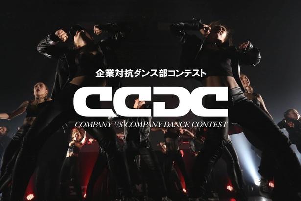 企業対抗ダンス部コンテストCCDC