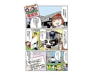 12-001 「YASCORNの0泊3食おひとりさま電車旅」