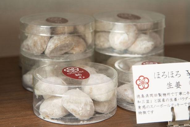 生姜が香るスノーボールクッキー「ほろほろ生姜」(540円)
