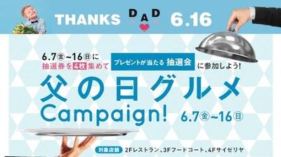 ビール共通券などがもらえる「父の日グルメキャンペーン」