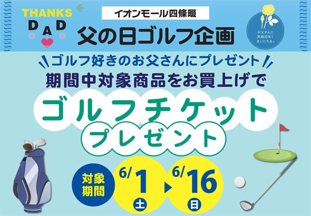 対象商品を購入してゴルフチケットがもらえる「父の日ゴルフ企画」も開催中