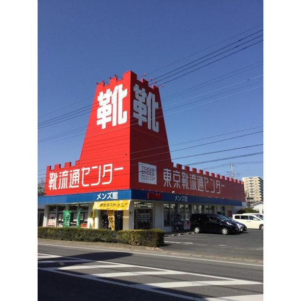 旧ハローマック店舗。現在は東京靴流通センターとなっている店舗が多い(写真は東京靴流通センター 南流山(メンズ館)店)