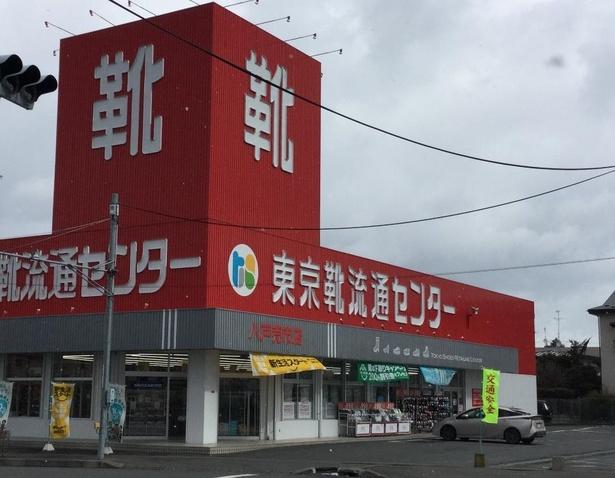旧ハローマック店舗。ギザギザ屋根がないパターン(現在は東京靴流通センター八戸売市店)