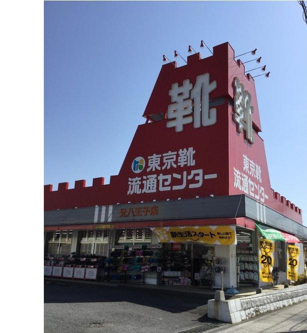 旧ハローマック店舗。看板部分に隙間があるデザイン(現在は東京靴流通センター元八王子店)